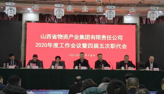 wu产集团喜li国际首ye2020年du工作huiyi jisi届...